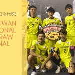 【セパタクロー日本代表】YONEX TAIWAN International Sepaktakraw Invitational 2019結果報告