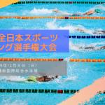 2019年12月8日(日)第26回全日本スポーツダイビング選手権大会開催!フィンスイミング日本チャンピオン世古千紘(せこちひろ)選手登場!