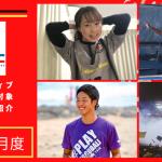 Find-FC2020年1-3月度インセンティブスポンサー候補アスリート紹介VOL.3