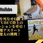 陸上界を死なせねぇ!YouTubeで陸上のモチベーションを牽引!短距離アスリート 大貫健太の挑戦!