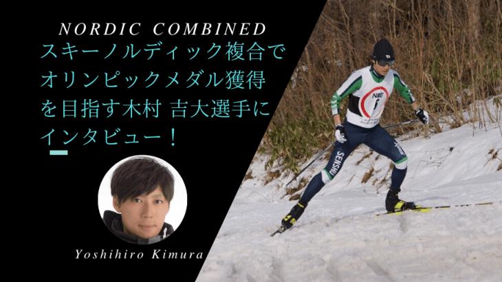 スキーノルディック複合でオリンピックメダル獲得を目指す木村 吉大(キムラ ヨシヒロ)選手にインタビュー!