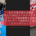 全日本選手権大会優勝、そして2021ワールドマスターズゲームズ関西優勝を目指すテコンドー『富岡周平』選手にインタビュー!