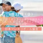 日本フレスコボール協会、史上初となるオンライン参加型の競技大会「フレスコボール 全日本オンラインカップ 2020」を2020年8月に開催することを発表。