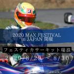 8/29-30 日本でも最も人気の高いレーシングカートレースの一つ【2020 ROTAX MAX FESTIVAL in JAPAN】フェスティカサーキット瑞浪にて開催!注目は城取聖南(シロトリセナ)選手