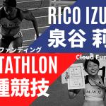 2020/9/26-27第104回日本陸上競技選手権大会・混成競技に出場する泉谷莉子(イズタニ リコ)選手がクラウドファンディングを開始!