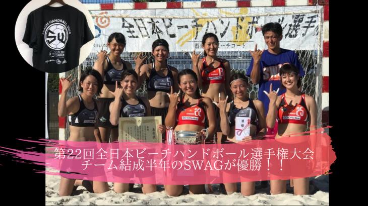 第22回全日本ビーチハンドボール選手権大会で結成半年のSWAGが優勝!