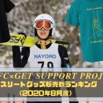 売上の一部がアスリートの活動資金に!Get Support Project×Find-FCアスリートグッズ販売数ランキングTOP3発表(2020年8月度)