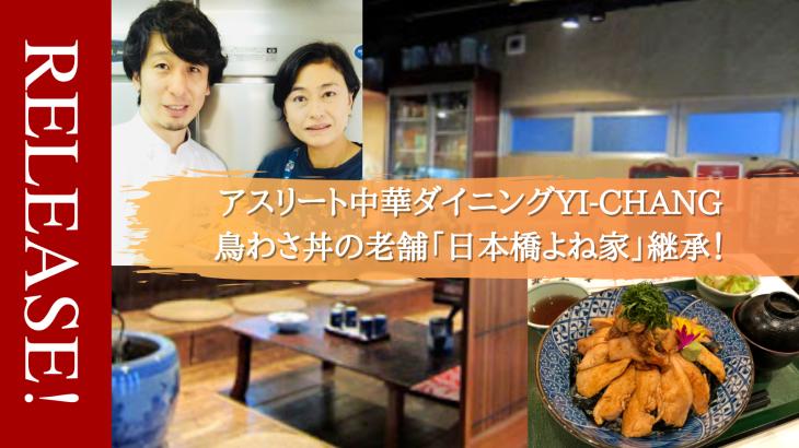 アスリート中華ダイニングYI-CHANG 鳥わさ丼の老舗「日本橋よね家」を継承!