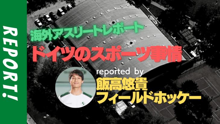 【海外アスリートレポートvol.1】ドイツのスポーツ事情 reported by  飯高 悠貴(フィールドホッケー)
