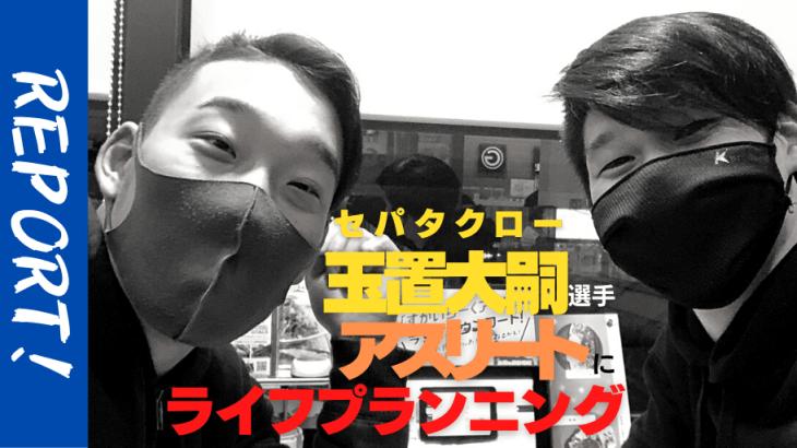 セパタクロー日本代表・玉置大嗣(たまき だいし)選手がアスリートに対するライフプランニングを実施!
