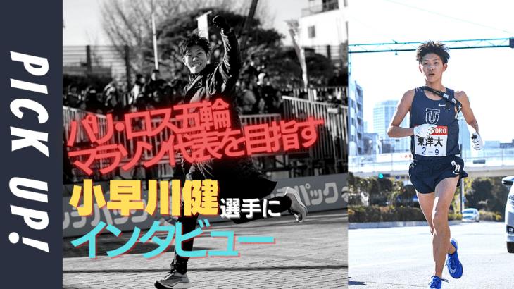 パリ五輪、ロス五輪でマラソン日本代表目指す箱根駅伝準優勝メンバー・小早川健(こばやかわ たける)に迫る!