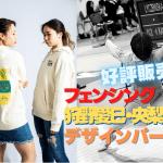 フェンシング 狩野愛巳・央梨沙姉妹デザインパーカー好評発売中!