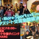 【参加者募集】4月13日(火)T More Sports×Find-FCアスリート交流会開催!