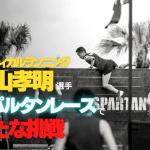 バーティカルランニング・小山 孝明(こやま たかあき)選手の新たな挑戦|世界最高峰の障害物レース『スパルタンレース』に初挑戦!