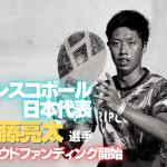 フレスコボール日本代表・斉藤亮太(さいとう りょうた)選手がクラウドファンディングを開始!