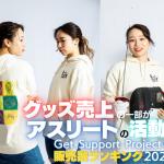 売上の一部がアスリートの活動資金に!Get Support Project×Find-FCアスリートグッズ販売数第1位発表(2021年2月度)