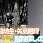 階段坊主こと、バーチカルランナー・矢島昭輝(やじま しょうき)の東京~名古屋階段探し旅
