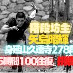階段坊主・矢島昭輝(やじま しょうき)選手の新たな挑戦|身延山久遠寺278段の階段を15時間で100往復する挑戦