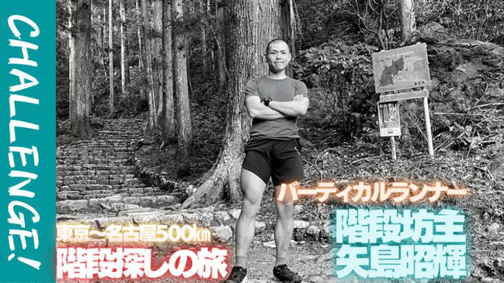 階段坊主こと、バーティカルランナーの矢島昭輝(やじましょうき)の東京〜名古屋間、階段探しの旅