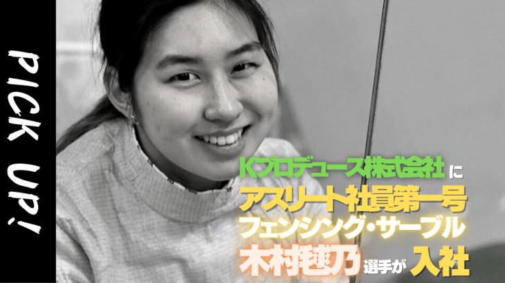 Kプロデュース株式会社にアスリート採用第一号として、フェンシング強化指定選手の木村 毬乃選手が入社