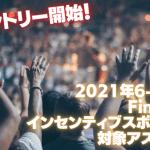 2021年初!Find-FCインセンティブスポンサー6~7月度対象アスリートエントリー開始!