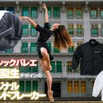 ドイツでプロバレエダンサーとして活躍中!クラシックバレエの山田 夏生(やまだ なつき)デザインウインドブレーカー好評発売中!