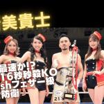 【Krush.126】新美貴士選手が開始16秒での秒殺KOでKrushフェザー級王座防衛成功!