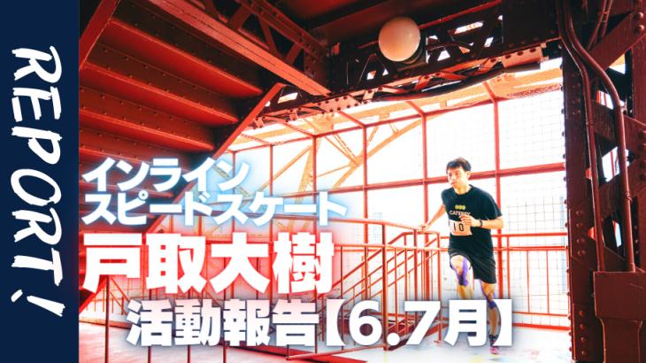 活躍の幅を広めるインラインスピードスケート・戸取 大樹(ととり ひろき)選手の6 ・7月活動報告