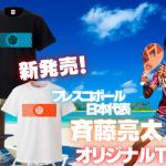 フレスコボール・日本代表の斉藤亮太選手のオリジナルTシャル新バーションが販売開始!