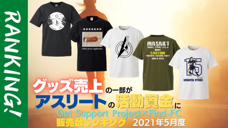 売上の一部がアスリートの活動資金に!Get Support Project×Find-FCアスリートグッズ販売数ランキング発表(2021年5月度)