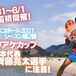 【7/31〜8/1】フレスコボール2021シーズン第2戦「アリアケカップ」四国で初開催!日本代表・斉藤亮太選手に注目!