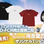 アーティストグッズのECサイトを展開するDELI GRAPHICSとFind-FCが共同企画第二弾として、車いすフェンシング・河合紫乃選手のオリジナルTシャツ販売開始!