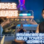 階段坊主こと矢島昭輝、中部電力ミライタワースカイラン惨敗!