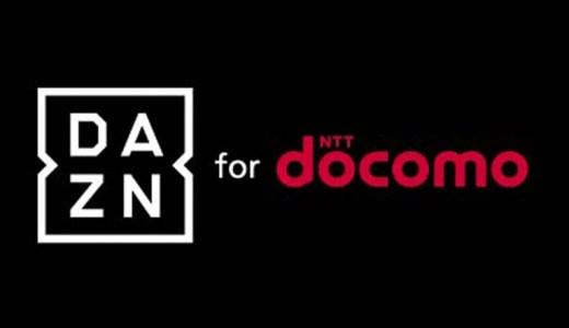 【DAZN for docomo】ドコモユーザー以外もお得!値上げでどうなる?