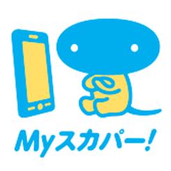 【マイスカパー!とは?】「メール届かない」などの悩みも解決!