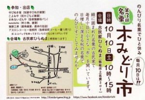20151010_木みどり市