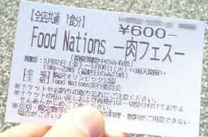 Food Nations~肉フェス~TOKYO 2014 秋