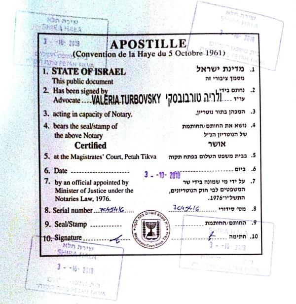 Апостиль в Израиле