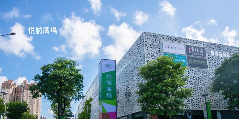  高雄景點 悅誠廣場購物中心,結合美食、購物、親子遊樂場,還有超美巨型書牆的大型複合式購物廣場