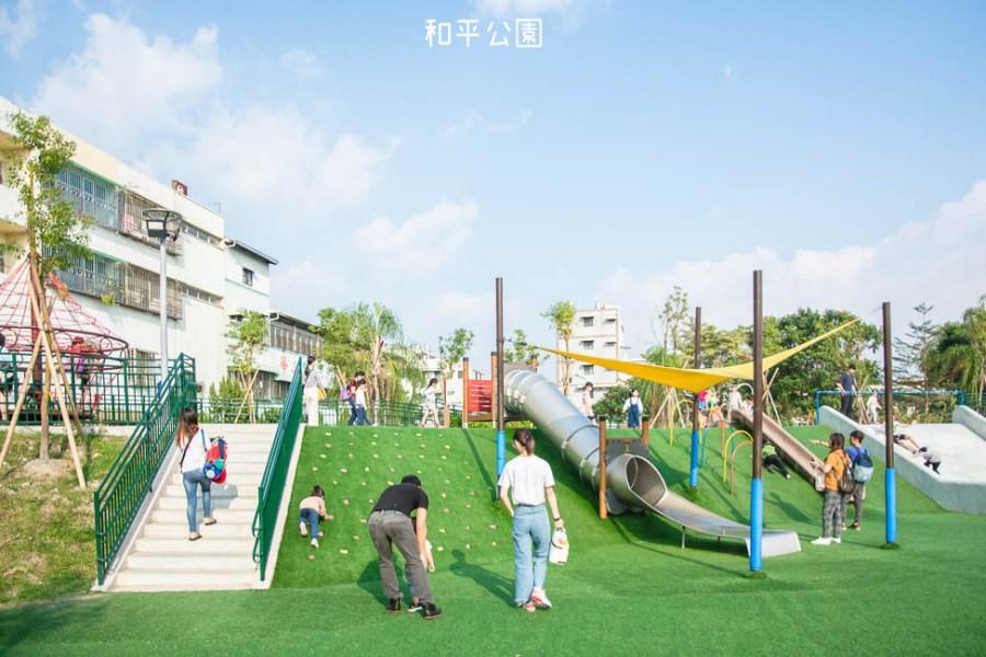  特色公園 和平公園,屏東第三座共融式遊戲場,傑克樹屋、噴水池、溜滑梯,占地2500坪大公園