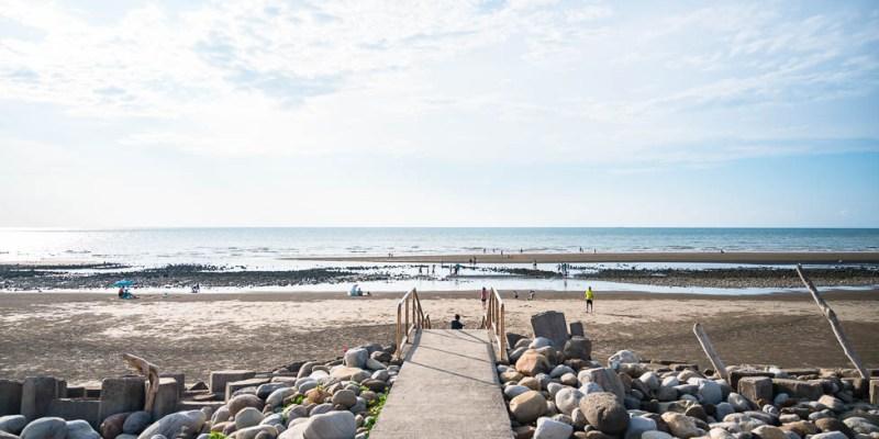 |苗栗景點|出水沙灘,苑裡隱藏版祕境,最新IG打卡沙丘景點,還有今年爆紅的抹茶石海灘都在這