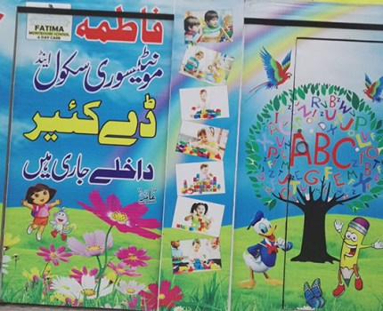 FATIMA MONTESSORI & DAY CARE ATTOCK