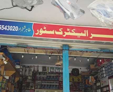 TAHIR ELECTRIC STORE ATTOCK