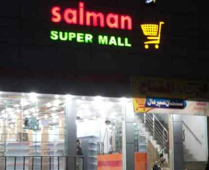 SALMAN SUPER MALL ATTOCK