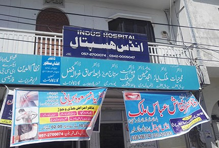 INDUS HOSPITAL ATTOCK