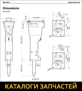 Навесной гидравлический молот Atlas Copco MB 750