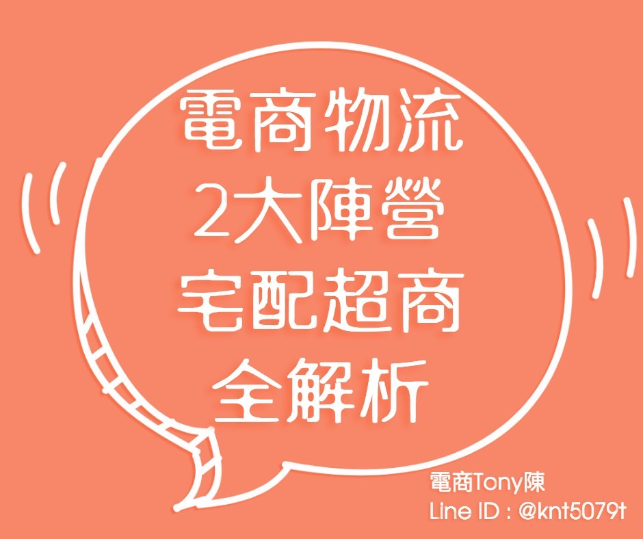 電商Tony陳電商物流宅配超商