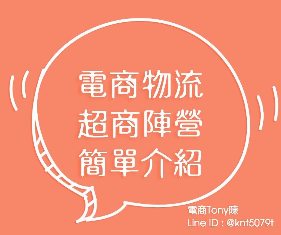 電商Tony陳超商物流