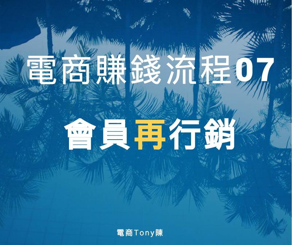 電商Tony陳如何透過電商賺錢流程會員再行銷