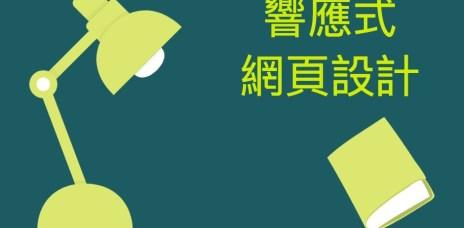 台灣電商名詞解釋001:「RWD」